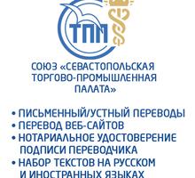 Переводы в Севастополе - «Севастопольская торгово-промышленная палата»: работаем для вас! - Переводы, копирайтинг в Севастополе