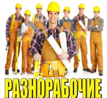 Требуются  разнорабочии - Ремонт, отделка в Севастополе