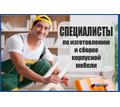 Сборщик мебели - Рабочие специальности, производство в Крыму