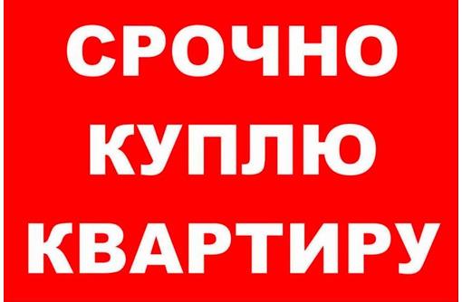 Куплю себе квартиру под ремонт - Квартиры в Севастополе