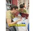 Сантехник услуги - Сантехника, канализация, водопровод в Севастополе