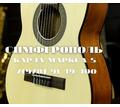 Акустическая гитара в Симферополе - Гитары и другие струнные в Симферополе