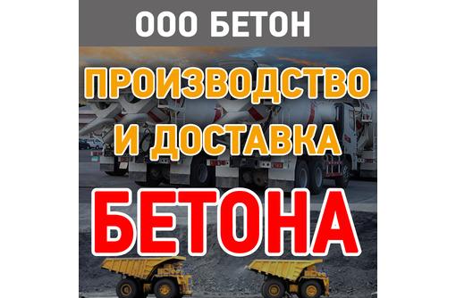 цена бетона севастополь