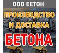 Бетон в Севастополе - ООО «Бетон»: гарантия качества, доступная цена, собственное производство! - Бетон, раствор в Севастополе