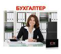 Бухгалтер - Бухгалтерия, финансы, аудит в Севастополе