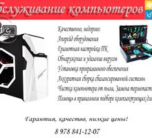 Компьютерная помощь, услуги по обслуживанию - Компьютерные услуги в Симферополе