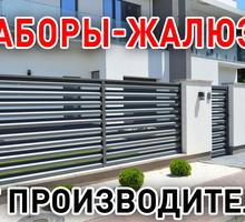 Забор-жалюзи в Симферополе – свое производство и отменное качество! - Заборы, ворота в Крыму