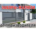 Забор-жалюзи в Симферополе – свое производство и отменное качество! - Заборы, ворота в Симферополе