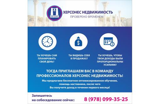 Риэлтор  в  агентство  🤵 Херсонес, фото — «Реклама Севастополя»