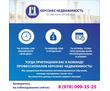Агентства недвижимости Севастополь - 🌇 Аренда недвижимости -Риелтор, фото — «Реклама Севастополя»