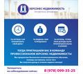 Агент по продаже недвижимости/Риэлтор - Недвижимость, риэлторы в Севастополе