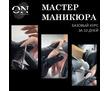 Курсы маникюра в школе ON. Профессия за 10 дней!, фото — «Реклама Севастополя»