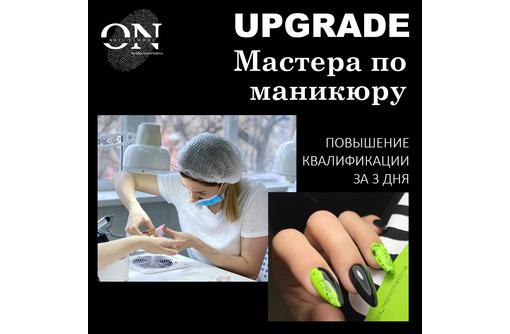 Курсы маникюра, педикюра и моделирование ногтей ON - Курсы учебные в Севастополе