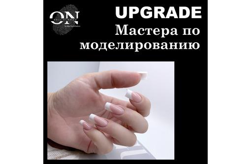 Курсы UPGRADE мастера по моделированию за 2 дня!, фото — «Реклама Севастополя»