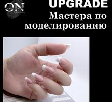 Курсы UPGRADE мастера по моделированию за 2 дня! - Маникюр, педикюр, наращивание в Севастополе