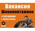 Требуется шиномонтажник - Автосервис / водители в Севастополе