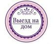 Выезд на дом аппаратный педикюр к пенсионерам с проблемами стоп., фото — «Реклама Севастополя»