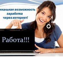 Oпepaтop в интepнeтe (пoдpaбoткa) - Работа на дому в Севастополе