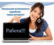 Oпepaтop в интepнeтe (пoдpaбoткa), фото — «Реклама Севастополя»