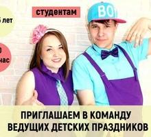 Приглашаем ребят на должность ведущих детских праздников - Работа для студентов в Севастополе