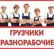 На металлобазу в Симферополе требуются грузчики- разнорабочие и  газо-резщики. - Рабочие специальности, производство в Крыму