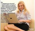 Менеджер интернет магазина - Без опыта работы в Севастополе