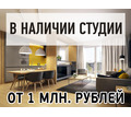 В наличии студии от 1 млн рублей, в разных районах Севастополя. - Квартиры в Севастополе