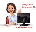 Требуется Оператор 1С  ЗП 35 000 руб. - Бухгалтерия, финансы, аудит в Севастополе