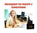 Менеджер по работе с клиентами г. Севастополь - Продавцы, кассиры, персонал магазина в Севастополе