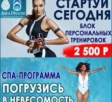 Фитнес, бассейн в Севастополе - клуб Aqua Deluxe: спорт и отдых для всей семьи! - Отдых, туризм в Севастополе