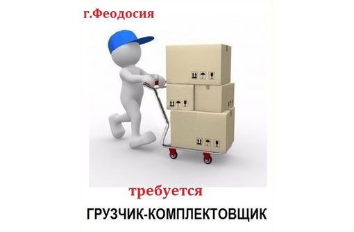 Грузчик-комплектовщик ЗП 33 000 руб. - Логистика, склад, закупки, ВЭД в Феодосии