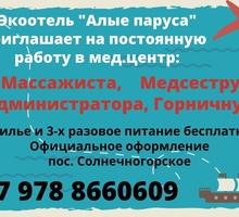 """Экоотель """"Алые паруса"""" приглашает к сотрудничеству массажиста - Медицина, фармацевтика в Крыму"""