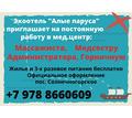 """Экоотель """"Алые паруса"""" приглашает к сотрудничеству массажиста - Медицина, фармацевтика в Алуште"""