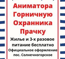 """Экоотель """"Алые паруса"""" приглашает на работу машиниста по стирке белья - Сервис и быт / домашний персонал в Алуште"""