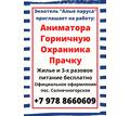 """Экоотель """"Алые паруса"""" приглашает на работу машиниста по стирке белья - Сервис и быт / домашний персонал в Крыму"""