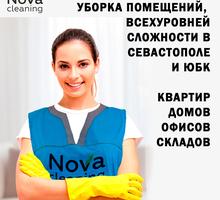 Услуги уборки помещений в Севастополе – Nova Cleaning: оперативно, качественно, доступно! - Клининговые услуги в Севастополе