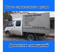 Грузим-возим - Вывоз мусора в Симферополе
