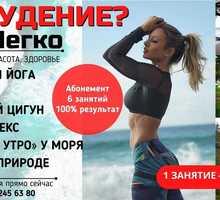 Йога. Танец. Медитация - Танцевальные студии в Крыму