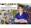 Продавец непродовольственных товаров - Продавцы, кассиры, персонал магазина в Севастополе