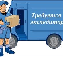 Требуется Экспедитор ЗП от 35 000 руб. - Логистика, склад, закупки, ВЭД в Севастополе