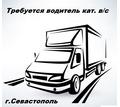 Водитель кат. В,С,D  ЗП от 35 000 руб. - Автосервис / водители в Севастополе