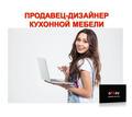 Продавец-дизайнер кухонной мебели - Продавцы, кассиры, персонал магазина в Крыму