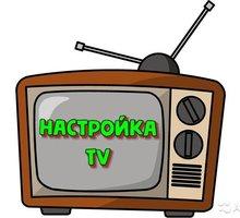 Настройка цифрового тв, роутеров - Спутниковое телевидение в Симферополе