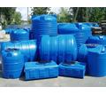 Емкости, бочки от 10 литров до 50 тонн в Алуште. Прямые поставки, лучшие цены! - Сантехника, канализация, водопровод в Алуште