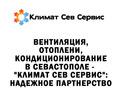 Вентиляция, отопление и кондиционирование в Севастополе – «Климат Сев Сервис»: надежное партнерство! - Кондиционеры, вентиляция в Севастополе
