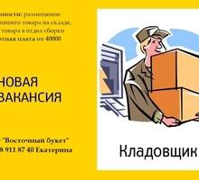 Кладовщик на склад - Логистика, склад, закупки, ВЭД в Симферополе
