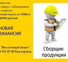 Сборщик на склад - Логистика, склад, закупки, ВЭД в Симферополе