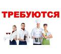 Кафе в Балаклаве требуются: повар, помощник повара, бармен, официант, посудомойщик - Бары / рестораны / общепит в Севастополе