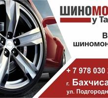 Шины в наличии и под заказ - Автошины в Крыму