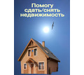 Помогу сдать Вашу недвижимость - Услуги по недвижимости в Севастополе